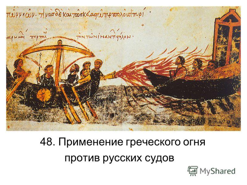 48. Применение греческого огня против русских судов