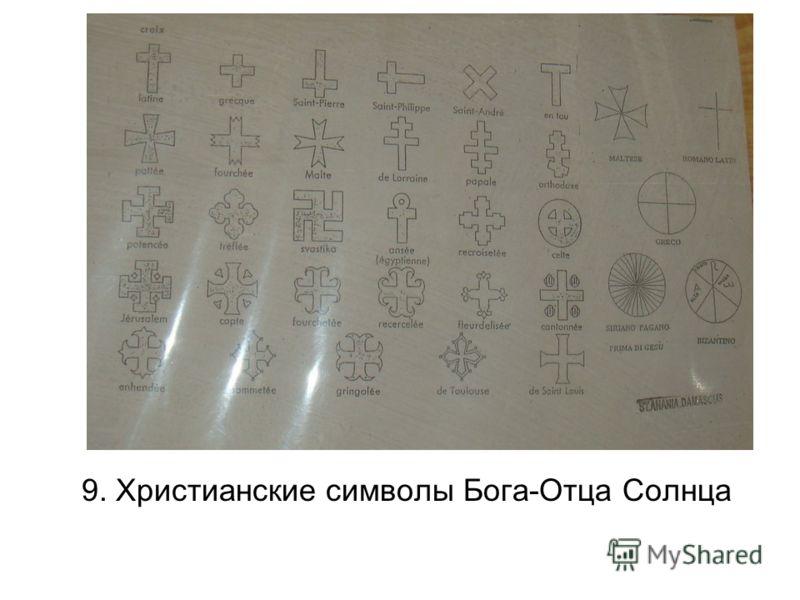 9. Христианские символы Бога-Отца Солнца