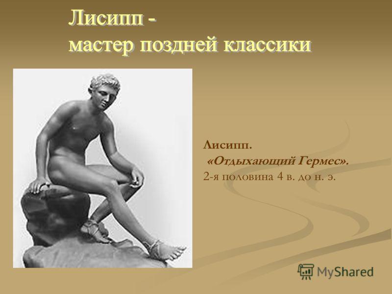 Лисипп. «Отдыхающий Гермес». 2-я половина 4 в. до н. э.