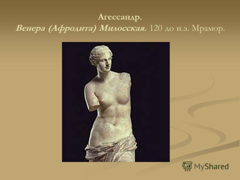 Агессандр. Венера (Афродита) Милосская. 120 до н.э. Мрамор.