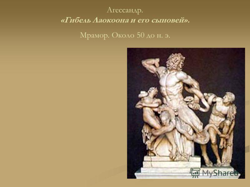 Агессандр. «Гибель Лаокоона и его сыновей». Мрамор. Около 50 до н. э.