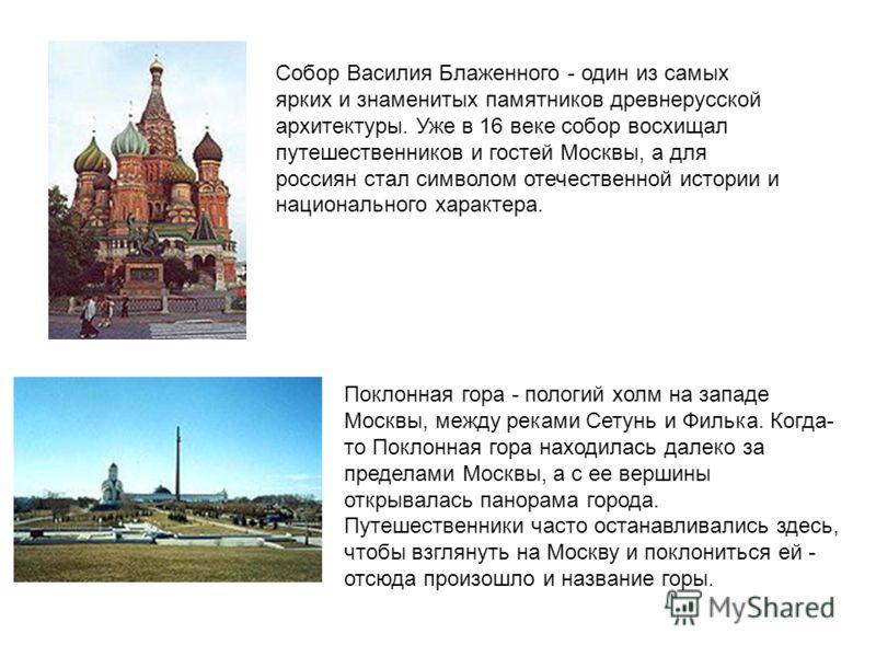 Собор Василия Блаженного - один из самых ярких и знаменитых памятников древнерусской архитектуры. Уже в 16 веке собор восхищал путешественников и гостей Москвы, а для россиян стал символом отечественной истории и национального характера. Поклонная го