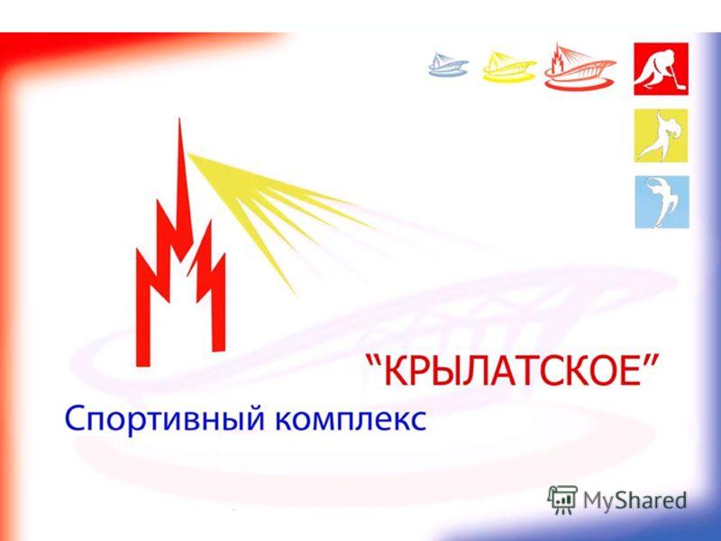 www.ice-palace.ru Спортивный