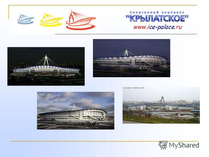 www.ice-palace.ru