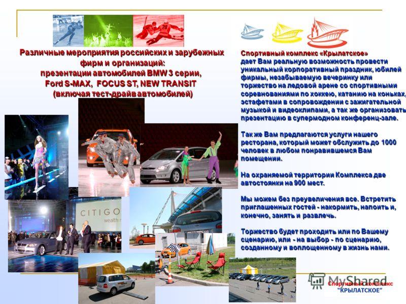 Различные мероприятия российских и зарубежных фирм и организаций: фирм и организаций: презентации автомобилей BMW 3 серии, Ford S-MAX, FOCUS ST, NEW TRANSIT (включая тест-драйв автомобилей) (включая тест-драйв автомобилей) Спортивный комплекс «Крылат