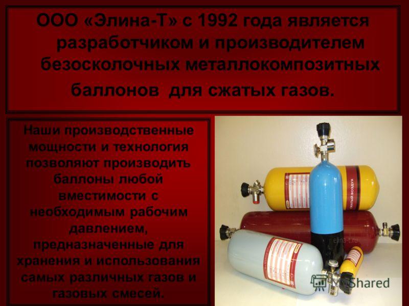 ООО «Элина-Т» с 1992 года является разработчиком и производителем безосколочных металлокомпозитных баллонов для сжатых газов. Наши производственные мощности и технология позволяют производить баллоны любой вместимости с необходимым рабочим давлением,