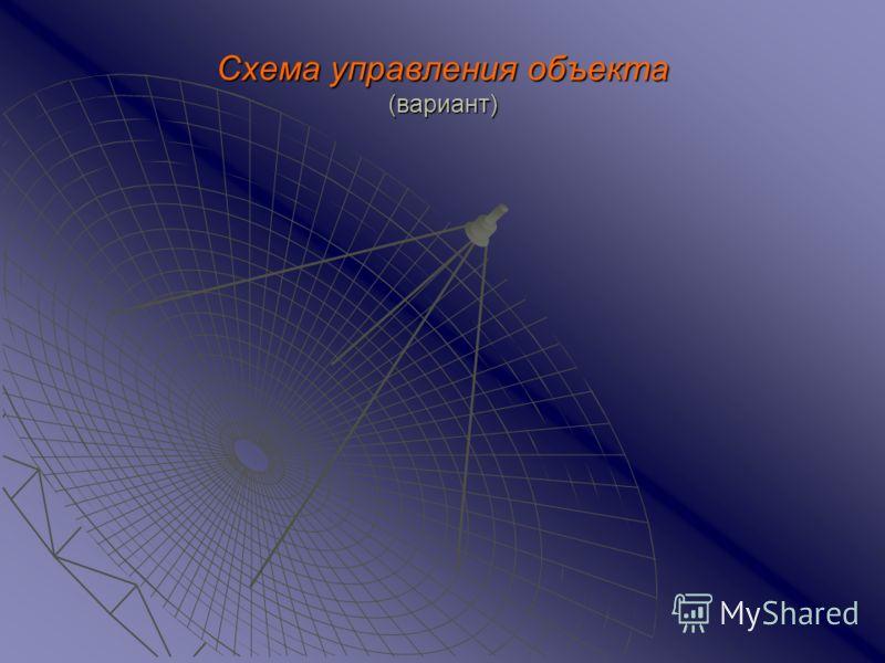 Схема управления объекта (вариант)