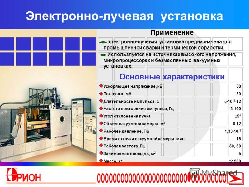 Электронно-лучевая установка Применение электронно-лучевая установка предназначена для промышленной сварки и термической обработки. Использлуется на источниках высокого напряжения, микропроцессорах и безмаслянных вакуумных установках. Основные характ