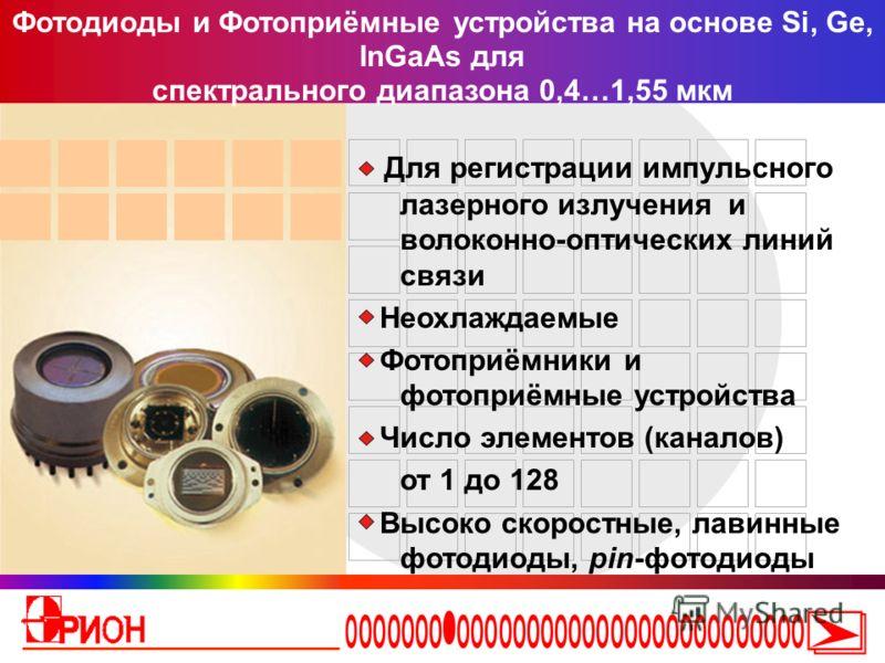 Для регистрации импульсного лазерного излучения и волоконно-оптических линий связи Неохлаждаемые Фотоприёмники и фотоприёмные устройства Число элементов (каналов) от 1 до 128 Высоко скоростные, лавинные фотодиоды, pin-фотодиоды Фотодиоды и Фотоприёмн