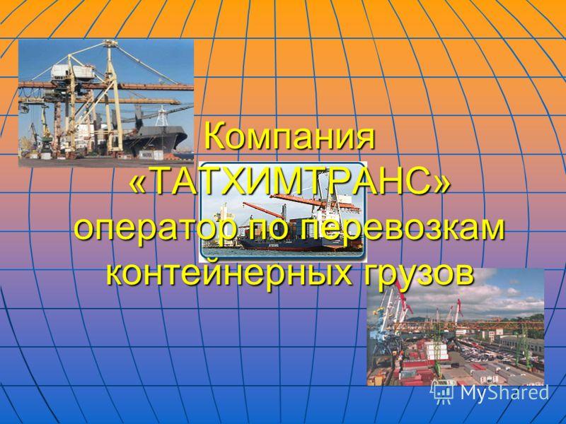 Компания «ТАТХИМТРАНС» оператор по перевозкам контейнерных грузов