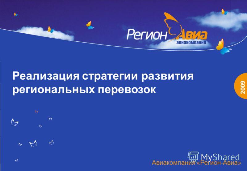 2009 Реализация стратегии развития региональных перевозок Авиакомпания «Регион-Авиа»
