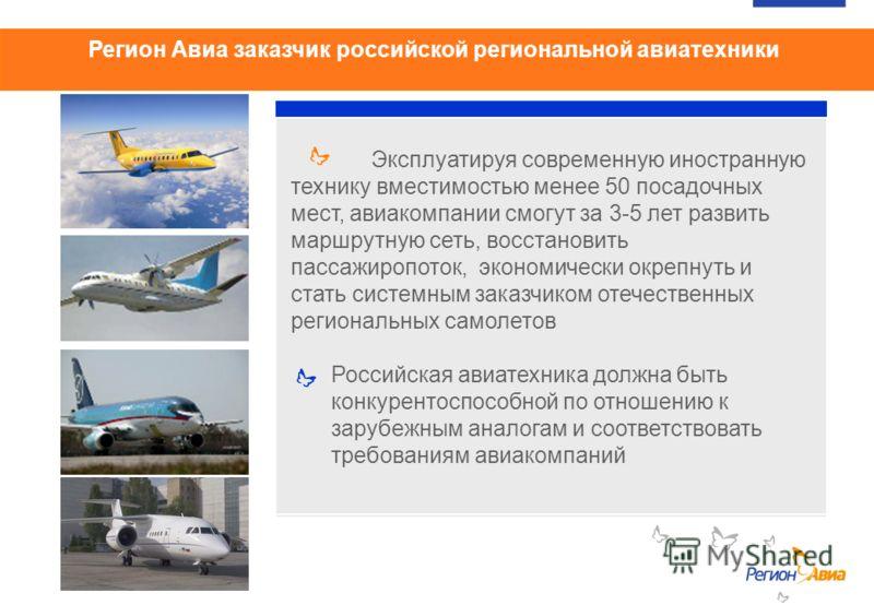 Регион Авиа заказчик российской региональной авиатехники В 1985 году средний тариф на авиабилет составлял 15% от средней заработной платы В 2006 году за авиабилет пассажир должен отдать 60% от своей месячной зарплаты… Эксплуатируя современную иностра