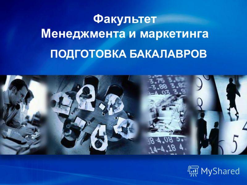 Факультет Менеджмента и маркетинга ПОДГОТОВКА БАКАЛАВРОВ