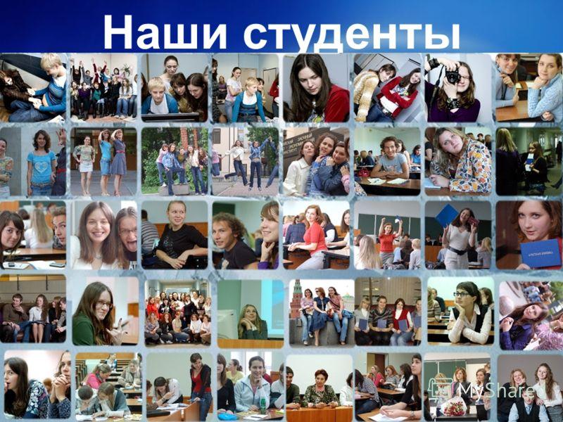 Наши студенты
