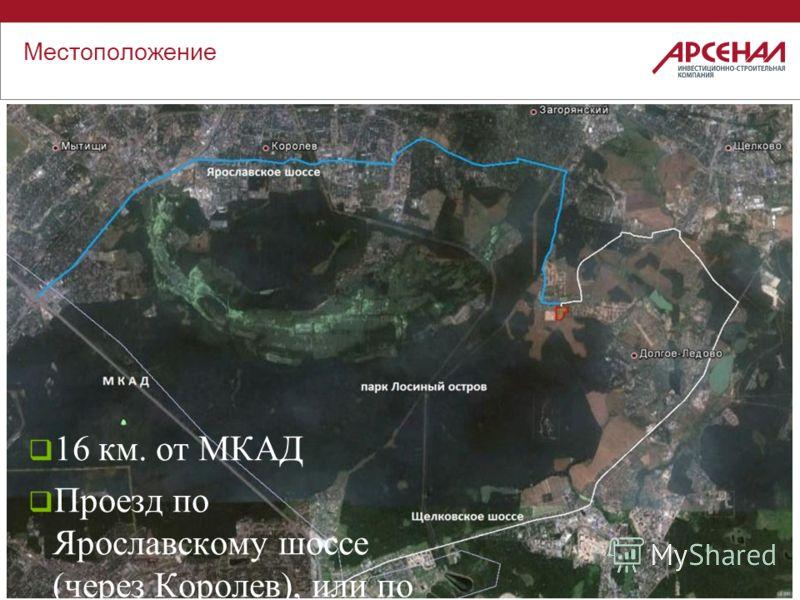 Местоположение 16 км. от МКАД Проезд по Ярославскому шоссе (через Королев), или по Щелковскому двухполосному шоссе