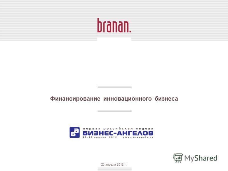 1 1 / 182 Финансирование инновационного бизнеса Андрей Андрусов Финансирование инновационного бизнеса 25 апреля 2012 г.