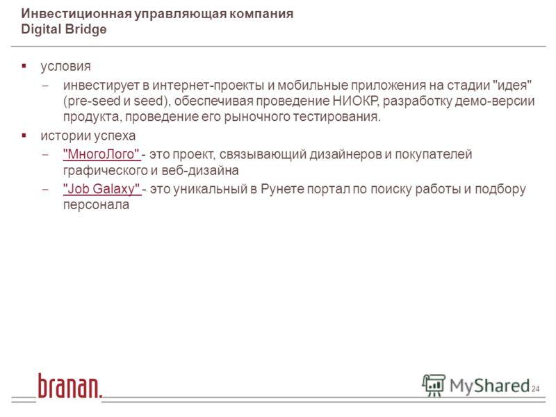 24 24 / 182 Финансирование инновационного бизнеса Андрей Андрусов 24 условия инвестирует в интернет-проекты и мобильные приложения на стадии
