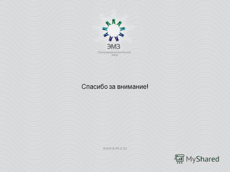 Спасибо за внимание! www.e-m-z.ru