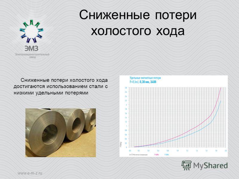 www.e-m-z.ru Сниженные потери холостого хода Сниженные потери холостого хода достигаются использованием стали с низкими удельными потерями