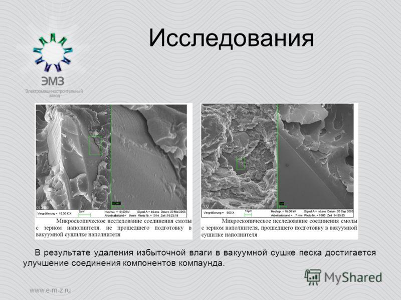 www.e-m-z.ru Исследования В результате удаления избыточной влаги в вакуумной сушке песка достигается улучшение соединения компонентов компаунда.
