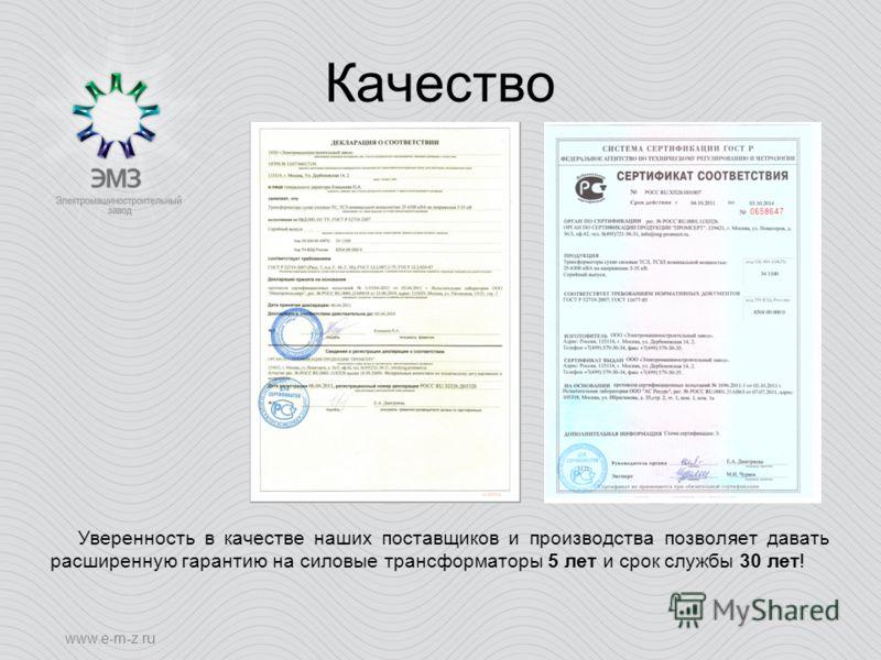 www.e-m-z.ru Качество Уверенность в качестве наших поставщиков и производства позволяет давать расширенную гарантию на силовые трансформаторы 5 лет и срок службы 30 лет!