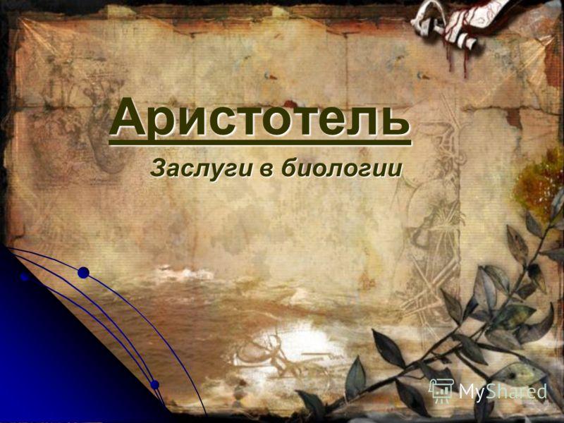 Аристотель Заслуги в биологии