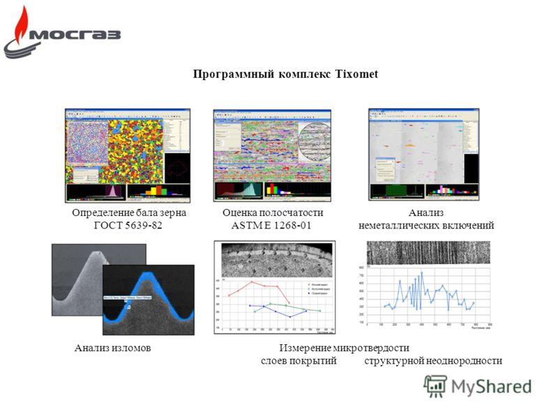 Программный комплекс Tixomet Определение бала зерна Оценка полосчатости Анализ ГОСТ 5639-82 АSTM E 1268-01 неметаллических включений Анализ изломов Измерение микротвердости слоев покрытий структурной неоднородности