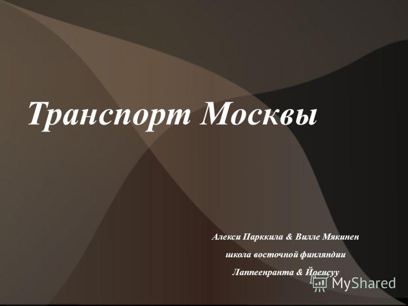 Транспорт Москвы Алекси Парккила & Вилле Мякинен школа восточной финляндии Лаппеенранта & Йоенсуу