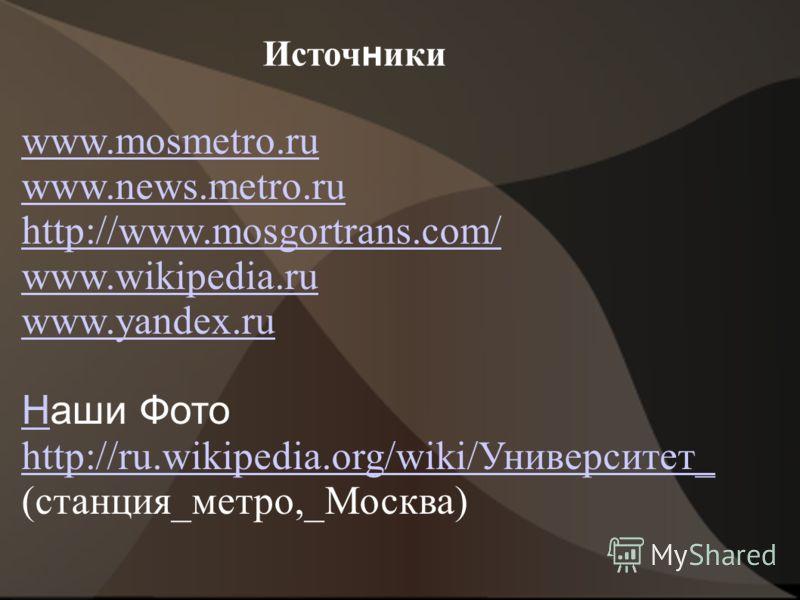 Источ н ики www.mosmetro.ru www.news.metro.ru http://www.mosgortrans.com/ www.wikipedia.ru www.yandex.ru ННаши Фото http://ru.wikipedia.org/wiki/Университет_ http://ru.wikipedia.org/wiki/Университет_ (станция_метро,_Москва)