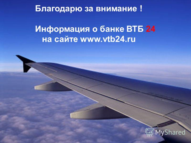 Благодарю за внимание ! Информация о банке ВТБ 24 на сайте www.vtb24.ru