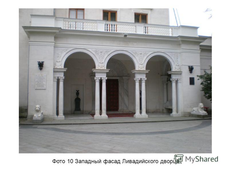 Фото 10 Западный фасад Ливадийского дворца.