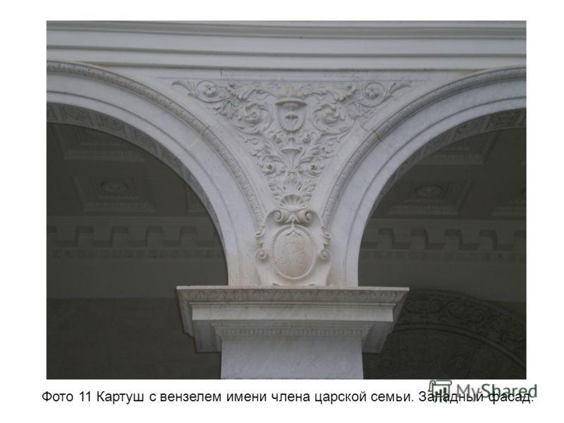 Фото 11 Картуш с вензелем имени члена царской семьи. Западный фасад.