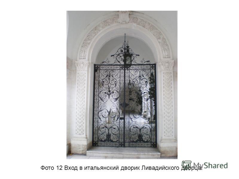 Фото 12 Вход в итальянский дворик Ливадийского дворца.