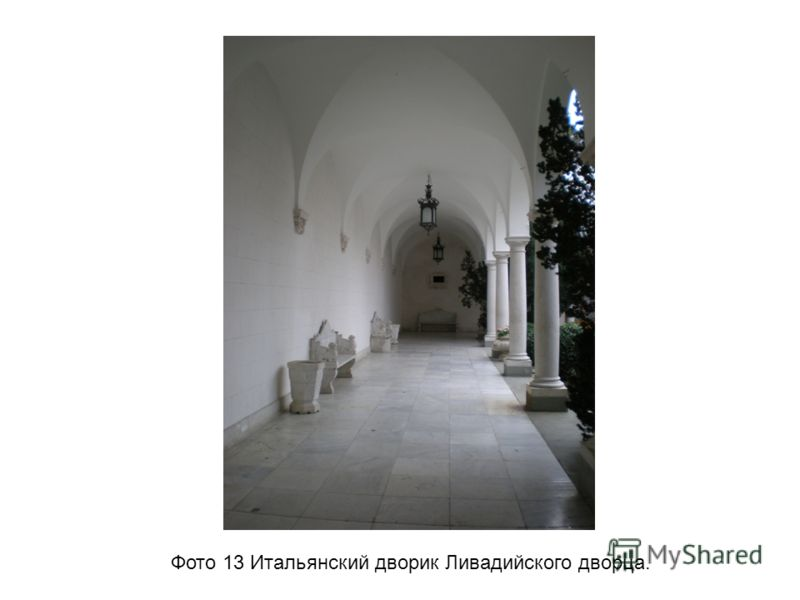 Фото 13 Итальянский дворик Ливадийского дворца.