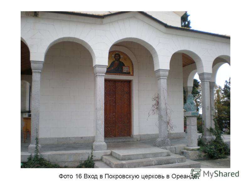 Фото 16 Вход в Покровскую церковь в Ореанде.