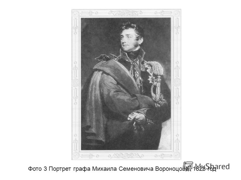 Фото 3 Портрет графа Михаила Семеновича Вороноцова. 1823 год