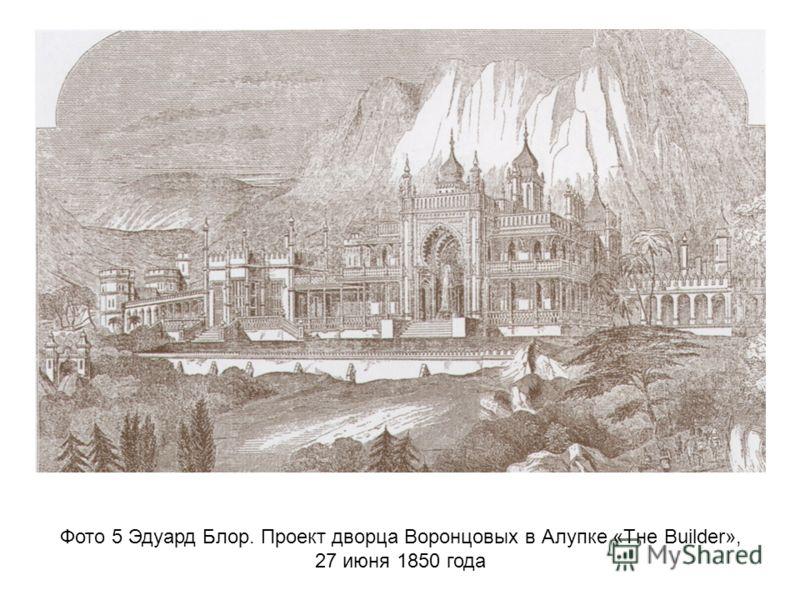 Фото 5 Эдуард Блор. Проект дворца Воронцовых в Алупке «Тне Builder», 27 июня 1850 года