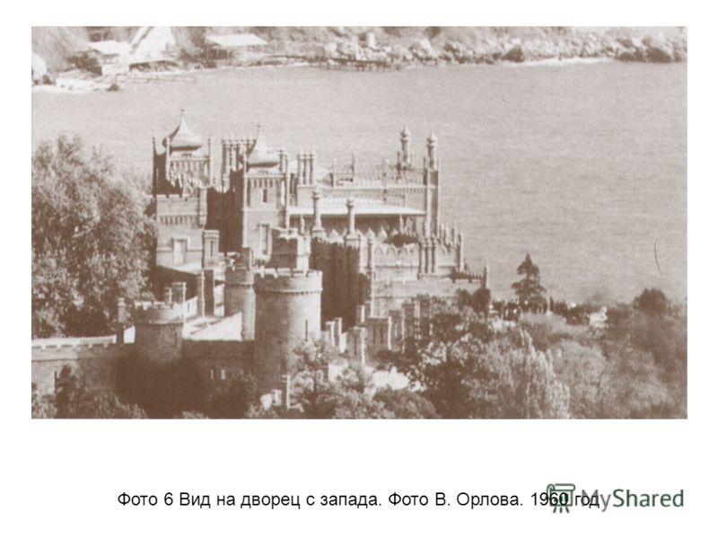 Фото 6 Вид на дворец с запада. Фото В. Орлова. 1960 год