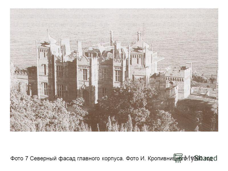 Фото 7 Северный фасад главного корпуса. Фото И. Кропивницкого. 1960 год