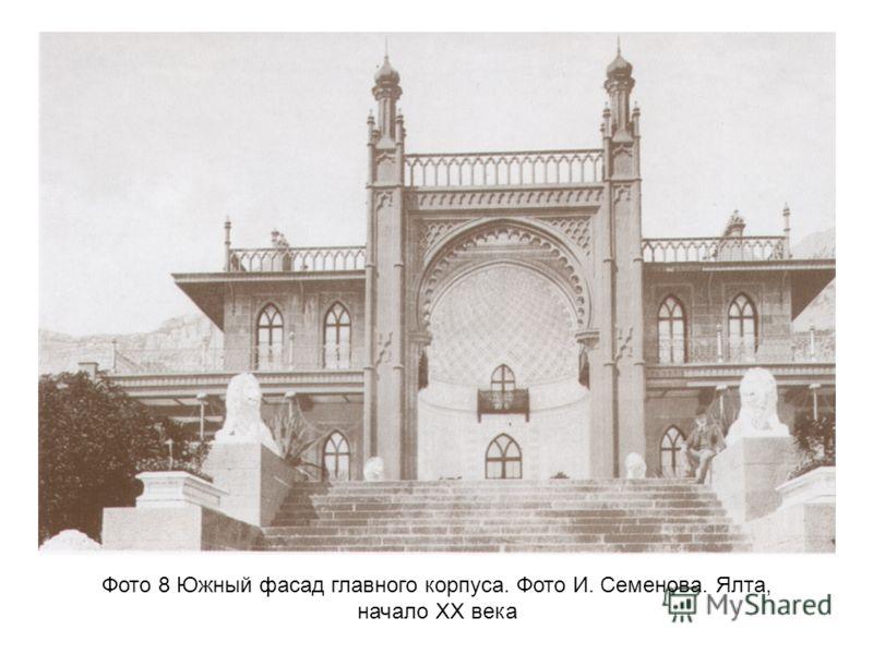 Фото 8 Южный фасад главного корпуса. Фото И. Семенова. Ялта, начало XX века