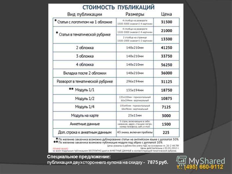 Специальное предложение: публикация двухстороннего купона на скидку - 7875 руб. т.: (495) 660-9112