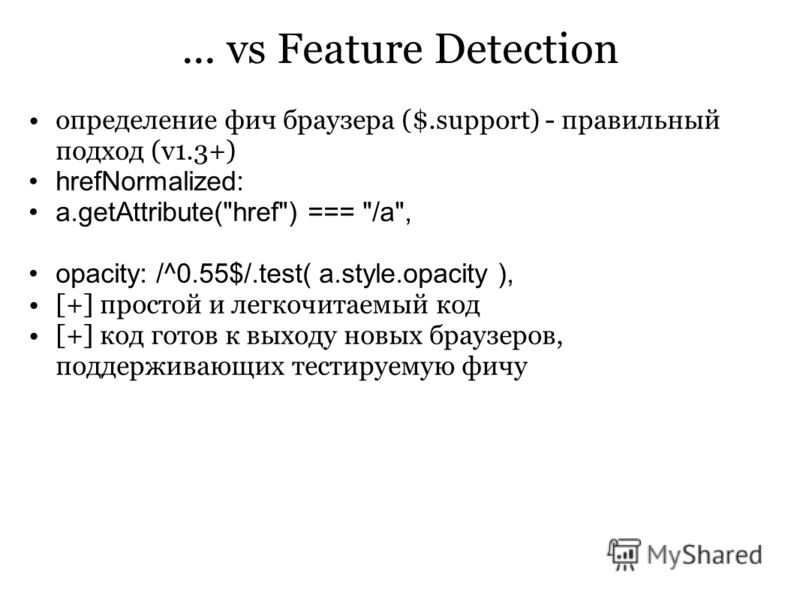 ... vs Feature Detection определение фич браузера ($.support) - правильный подход (v1.3+) hrefNormalized: a.getAttribute(