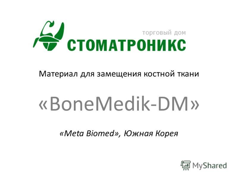 Материал для замещения костной ткани «BoneMedik-DM» «Meta Biomed», Южная Корея