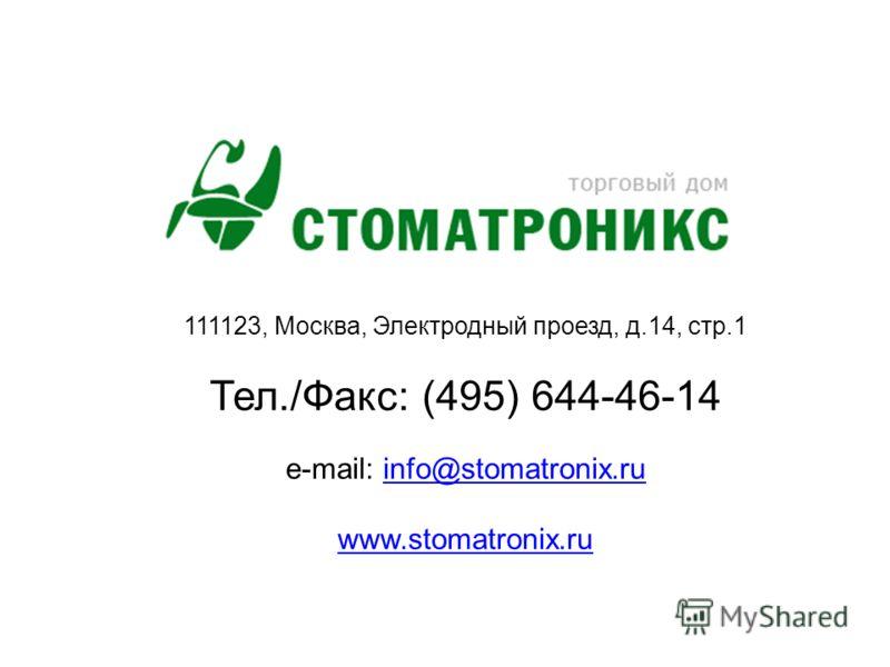 111123, Москва, Электродный проезд, д.14, стр.1 Тел./Факс: (495) 644-46-14 e-mail: info@stomatronix.ruinfo@stomatronix.ru www.stomatronix.ru
