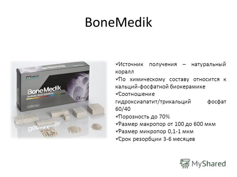 BoneMedik Источник получения – натуральный коралл По химическому составу относится к кальций-фосфатной биокерамике Соотношение гидроксиапатит/трикальций фосфат 60/40 Порозность до 70% Размер макропор от 100 до 600 мкм Размер микропор 0,1-1 мкм Срок р