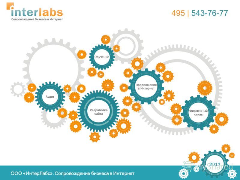 ООО «ИнтерЛабс». Сопровождение бизнеса в Интернет 2011 495 | 543-76-77