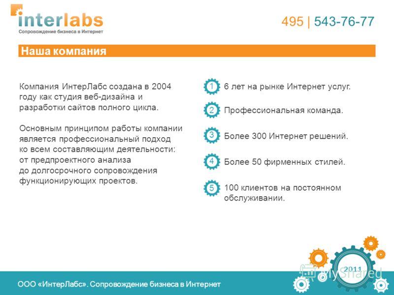 Компания ИнтерЛабс создана в 2004 году как студия веб-дизайна и разработки сайтов полного цикла. Основным принципом работы компании является профессиональный подход ко всем составляющим деятельности: от предпроектного анализа до долгосрочного сопрово