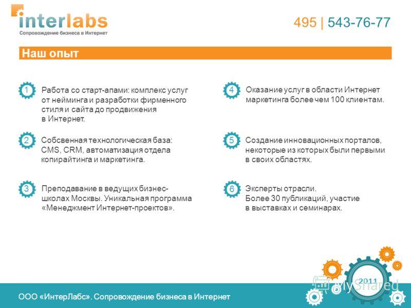 2011 Собсвенная технологическая база: CMS, CRM, автоматизация отдела копирайтинга и маркетинга. Создание инновационных порталов, некоторые из которых были первыми в своих областях. Оказание услуг в области Интернет маркетинга более чем 100 клиентам.