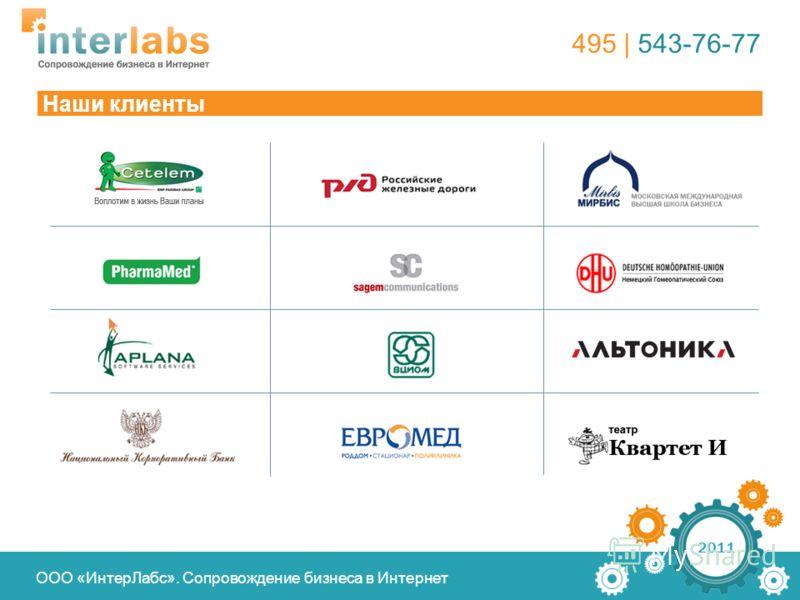 2011 Наши клиенты 495 | 543-76-77 ООО «ИнтерЛабс». Сопровождение бизнеса в Интернет