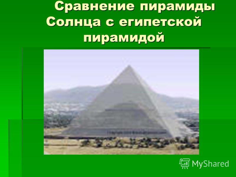 Сравнение пирамиды Солнца с египетской пирамидой Сравнение пирамиды Солнца с египетской пирамидой